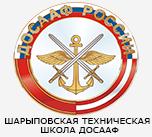 """Шарыповская техническая школа """"ДОСААФ"""""""
